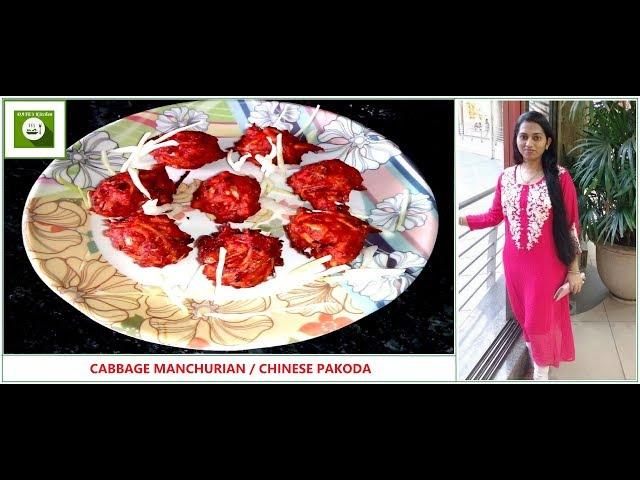 Cabbage Manchurian | Chinese Pakoda | ???? ????????  | ?????? ?????