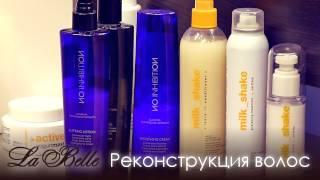 Салон красоты Ля Бель г.Харьков(, 2012-11-14T12:22:30.000Z)