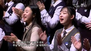 2018 특별새벽부흥회 여섯째날 특송 - 믿음 따라 | 분당우리교회 청소년 | 2018-09-15