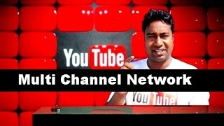 YouTube Multi Channel Network (MCN) !! Pro's & Con !! Join or Not ? Explained in Hindi