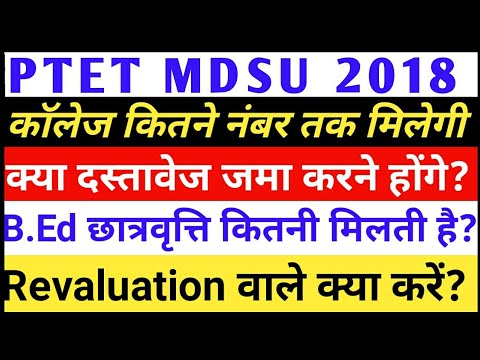 Rajasthan PTET 2018 College Allotment /B.Ed College Allotment Documents Submit/B.Ed 2018 Scholarship Mp3