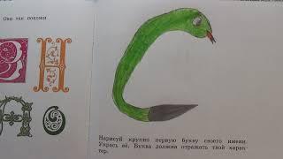 Развивающие пособия для детей | Рабочая тетрадь по изобразительному искусству для 1 класса | Обзор