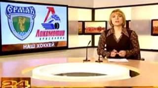 """""""Ермак"""" - """"Локомотив"""" глазами ангарских журналистов"""