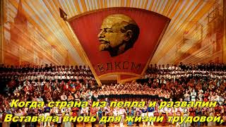 Слава тебе, Комсомол! - Glory to you, Komsomol! (Soviet song)