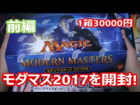 【MTG】モダンマスターズ2017を1BOX開封!【前編】