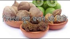 How to make Triphala #  Ghar par Triphala kese banaye