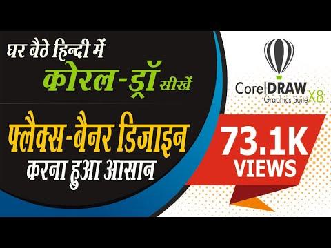 basic coreldraw tutorial in hindi ... #2 Flex-Banner Design