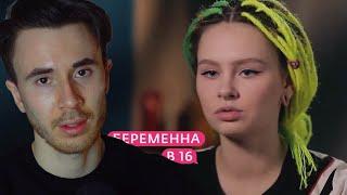 бЕРЕМЕННА В 16. РОССИЯ | 2 СЕЗОН,5 ВЫПУСК