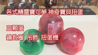 [TMO開盒][各式精靈寶可夢 神奇寶貝扭蛋] 三顆蛋:鑰匙圈,吊飾,扭蛋機