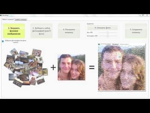 Программа Мозайкер для создания фотомозаик из Ваших фотографий!