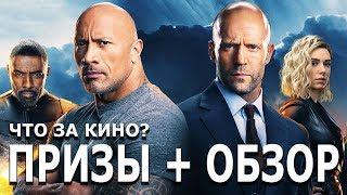 "Форсаж: Хоббс и Шоу - Обзор фильма от ""Что за кино?"" №69"
