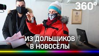 Дольщики проблемного ЖК в Котельниках начали получать ключи