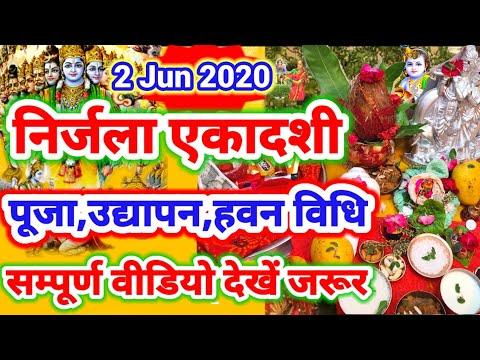 Video - 2 जून निर्जला एकादशी पर पूजा,हवन कैसे करें,निर्जला एकादशी पूजा एवं उद्यापन विधि।।#Nirjala_Ekadashi               https://youtu.be/_QO-EMM-hrQ