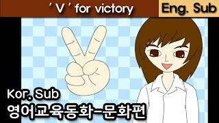 'V' for victory | 영어동화(문화) | A…