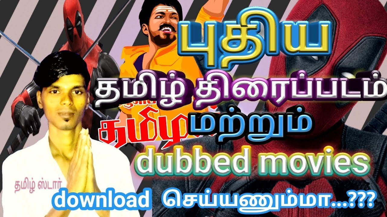 tamil latest movies download