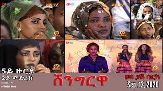 ERi-TV, Eritrea - Shingrwa/ሸንግርዋ - 5ይ ዙርያ - 2ይ መድረኽ - ዞባ ጋሽ ባርካ - September 12, 2020