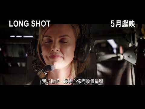 Long Shot (Long Shot)電影預告