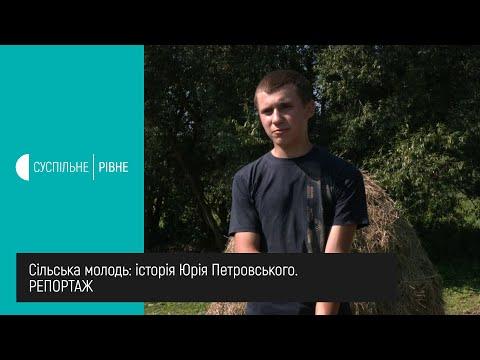 Суспільне Рівне: Сільська молодь: історія Юрія Петровського. РЕПОРТАЖ