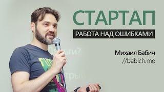 Стартап: Работа над Ошибками(Презентация: http://bit.ly/oshibki Речь пойдет о том, каких ошибок стоит избегать на ранних стадиях создания стартап..., 2015-04-20T08:02:41.000Z)