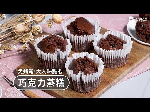 【電鍋料理】電鍋巧克力蒸糕,鬆軟綿密,清爽不油膩!