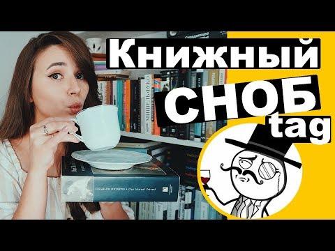 Презрение к книгам и читателям | Книжный СНОБ Tag