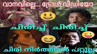 Vaanaville song troll video remix |koode| Malayalam
