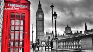 ♥ я уеду жить в лондон ♛★ (миниМен)