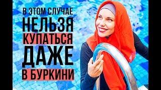 Мусульманке НЕЛЬЗЯ купаться даже в буркини в этом случае