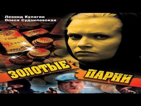 Сериал Золотые Парни Скачать Торрент - фото 2