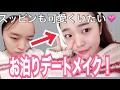 【お泊りデートメイク】人並みのすっぴんをつくろうシリーズ2弾!