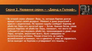 """Сериал """"Карпов"""" Сезон второй серии 1-5"""