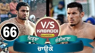 Repeat youtube video Dirba Vs Jangiana Best Match in Chauke (Bathinda) By Kabaddi365.com