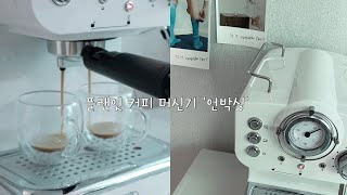 volg:) 플랜잇커피머신기 언박싱 / 홈카페 / 커피…