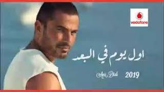 اغنية عمرو دياب  اول يوم في البعد 2019 كامله