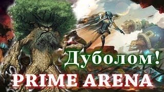 Prime Arena: обзор Дуболома! Берём ТОП1!