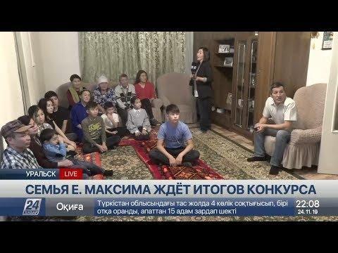 Семья Ержана Максима ждет итогов конкурса Junior Eurovision