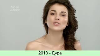 Сати Казанова - Музыкальная Эволюция (2010-2018) (все клипы)