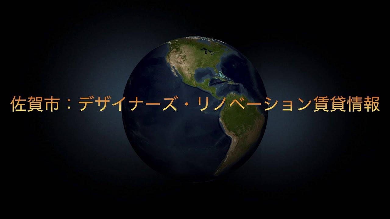 佐賀市・賃貸 物件 情報・駅前不動産・一人暮らし