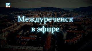 Новости Междуреченска и Кузбасса от 13.03.2018