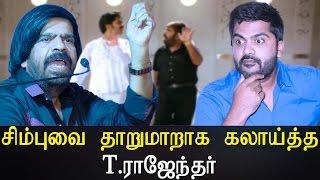 சிம்புவை தாறுமாறாக கலாய்த்த T. ராஜேந்தர் - Latest Tamil Cinema News Video