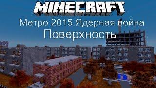 Minecraft Метро 2015 Ядерная война - Поверхность - 3 Серия