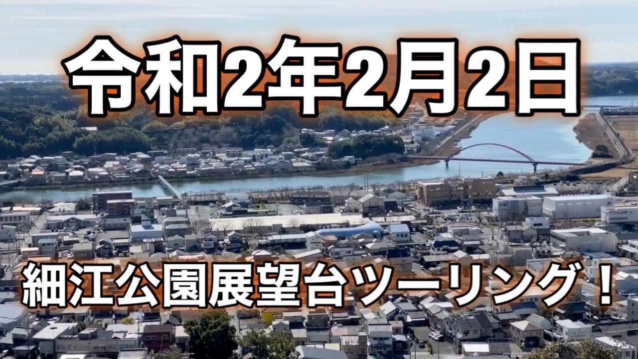 ぷらっとツーリング#13 細江公園展望台に行ってきました!