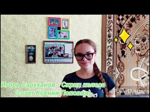 Игорь Саруханов - Скрип колеса (cover Ксения Попович)