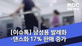 [이슈톡] 남성용 발레화·댄스화 17% 판매 증가 (2…