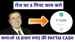 Earn Rs. 15,000/- Paytm Cash Per Day By Working 5 Minutes Only !! Tech Hindi Deals thumbnail
