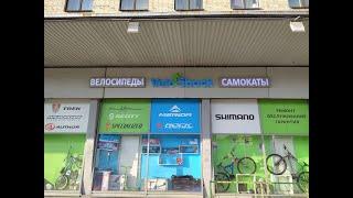 Veloshock магазин спорт товаров на пр. Славы 4