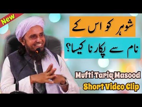 Shohar Ko Uske Naam Se Pukarna Kaisa? Mufti Tariq Masood | Islamic Group
