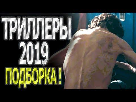ТРИЛЛЕРЫ, КОТОРЫЕ СТОИТ УВИДЕТЬ В 2019 ГОДУ!