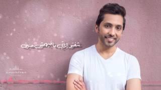 فهد الكبيسي - ياللي تعبنا سنين (النسخة الأصلية) | 2017