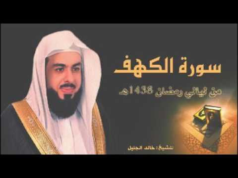 سورة الكهف بتلاوة نجدية تأسر القلوب للشيخ خالد الجليل من رمضان 1438 thumbnail